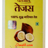 Patanjali Tejus Coconut Oil (bottle)